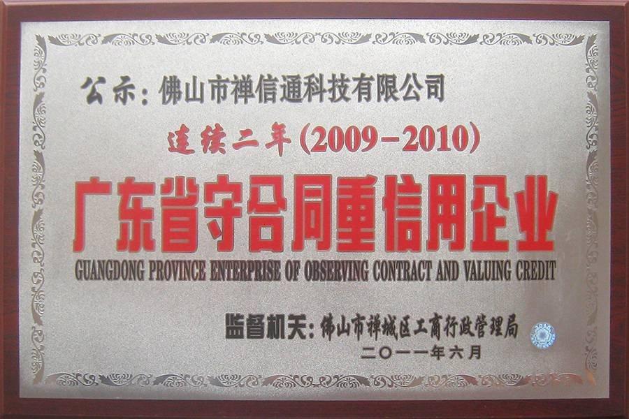 广东省遵守合同和重视信用的企业